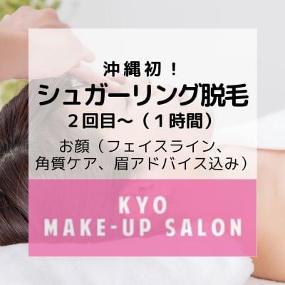 【お顔】シュガーリング脱毛/2回目〜(1時間)