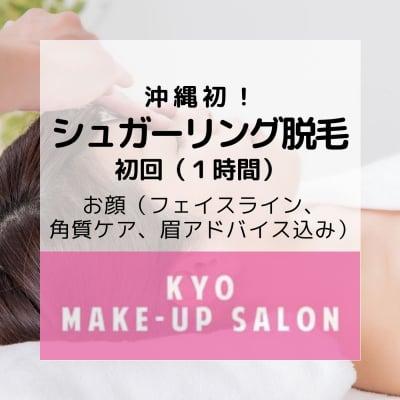 【お顔】シュガーリング脱毛/初回(1時間)