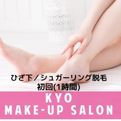 【ひざ下】シュガーリング脱毛/初回(1時間)
