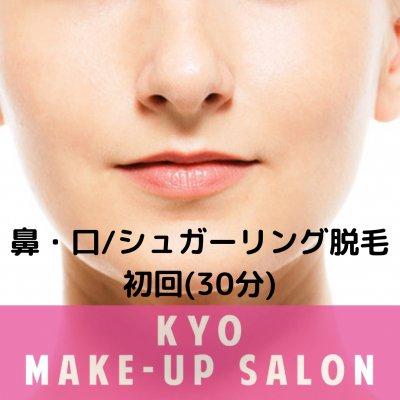 【鼻・口周り】シュガーリング脱毛/初回(30分)