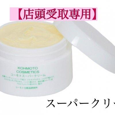 【店頭受取専用】コーモト化粧品スーパークリーム