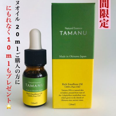 [期間限定キャンペーン]沖縄県産万能タマヌオイル 20ml