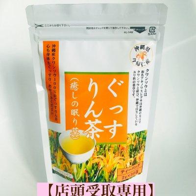 【店頭受取専用】睡眠の質を高める眠り草配合!(ぐっすりん茶 30包)