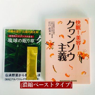 リニューアル初!【睡眠の質】を高める眠り草濃縮ペースト(単品)