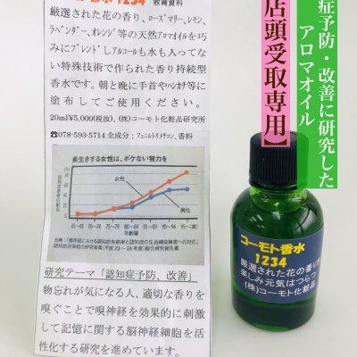 【店頭受取専用】認知症予防・改善!睡眠の質を高めるアロマオイル