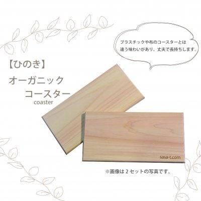 【ひのき】 オーガニックコースター(長方形)
