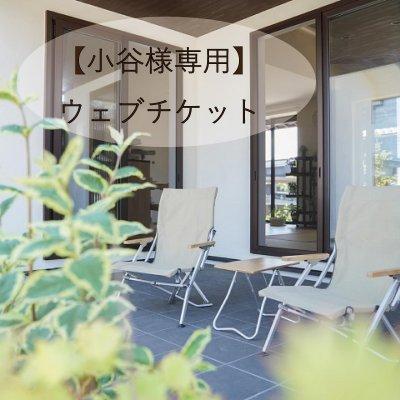 【小谷様専用】オーダー家具ウェブチケット