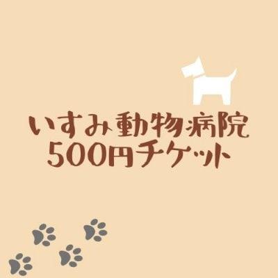 いすみ動物病院500円チケット