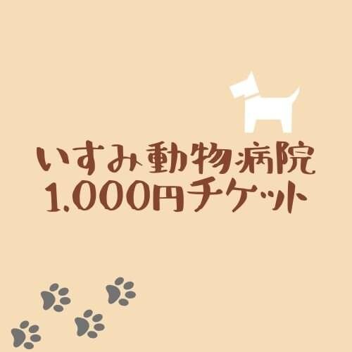 いすみ動物病院1000円チケットのイメージその1