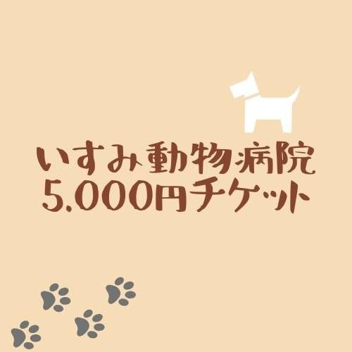 いすみ動物病院5000円チケットのイメージその1