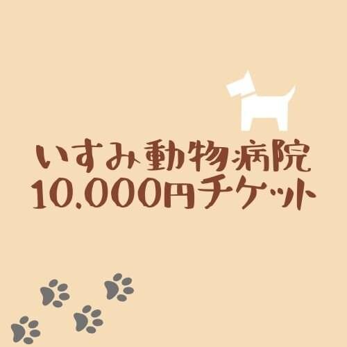 いすみ動物病院10000円チケットのイメージその1