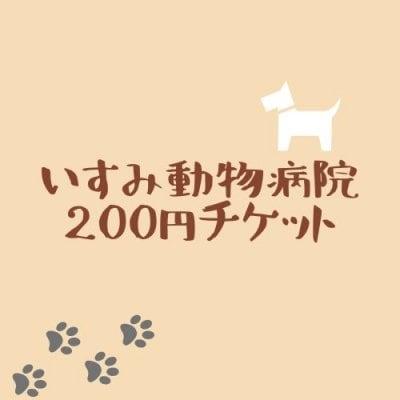 いすみ動物病院200円チケット