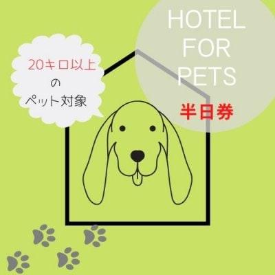 ペットホテル半日券 【20キロ以上の犬専用】