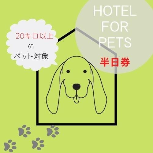 ペットホテル半日券 【20キロ以上の犬専用】のイメージその1