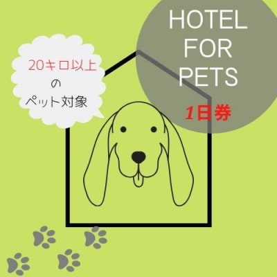 ペットホテル1日券【 20キロ以上の犬専用】
