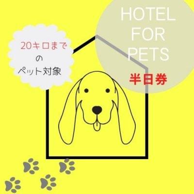 ペットホテル半日券 【20キロ以内の犬専用】