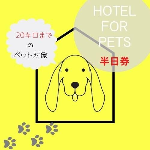 ペットホテル半日券 【20キロ以内の犬専用】のイメージその1