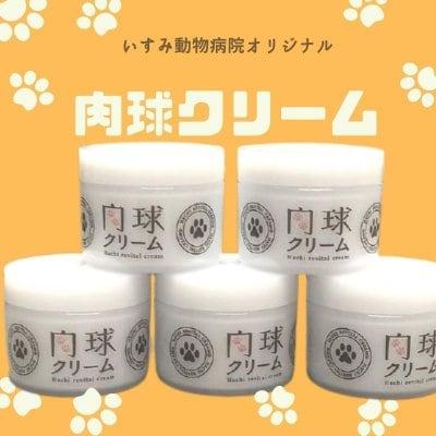 犬用 肉球クリーム 50g  /ハチリバイタルクリーム  (ペットの肉球保護...