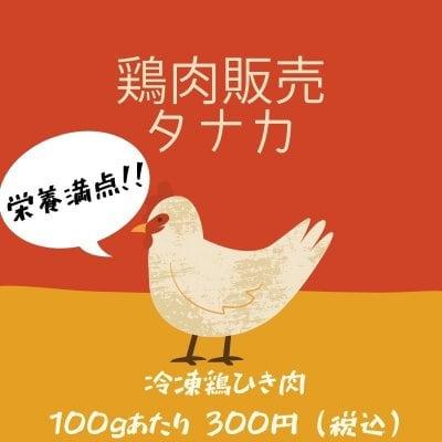 犬用冷凍鶏挽肉100gあたり /栄養満点!!鶏肉販売タナカの鶏肉 / 犬用ペッ...