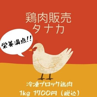 犬用冷凍ブロック鶏肉1kg /栄養満点!!鶏肉販売タナカの鶏肉 / 犬用ペッ...