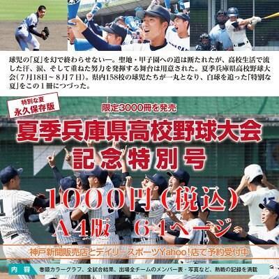 【予約販売】高校野球 夏季兵庫県大会 記念特別号 2020