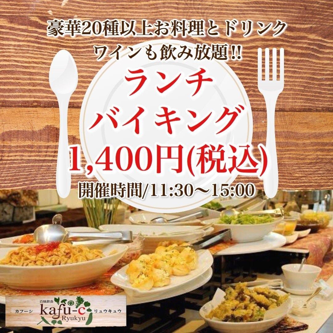 ◆現地払い専用◆Kafu-C Ryukyuランチバイキングチケットのイメージその1