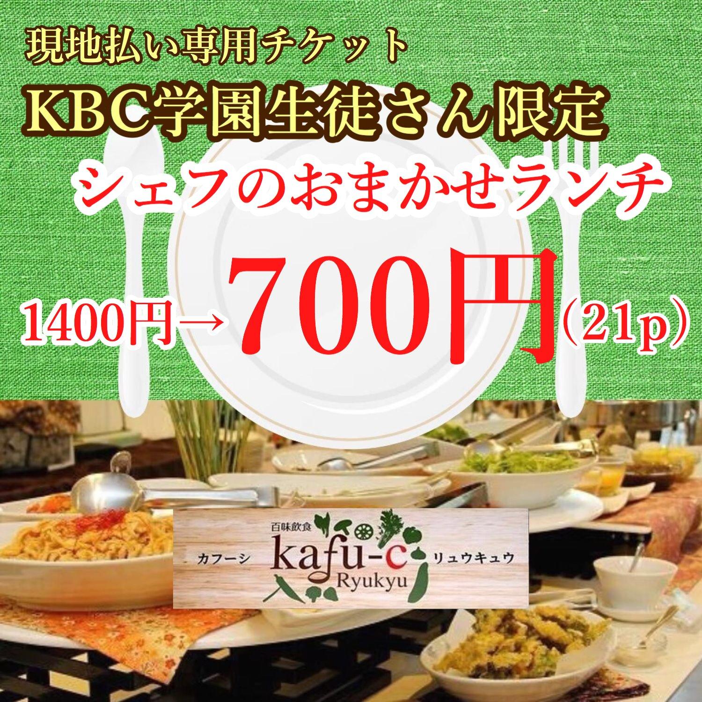 【KBC学園生徒さん専用】Kafu-C Ryukyuシェフのおまかせランチチケットのイメージその1