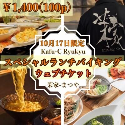 ◆現地支払い専用◆カフーシリュウキュウ×琉球麺 茉家◆沖縄そばの日スペシャルランチバイキングお得なウェブチケット