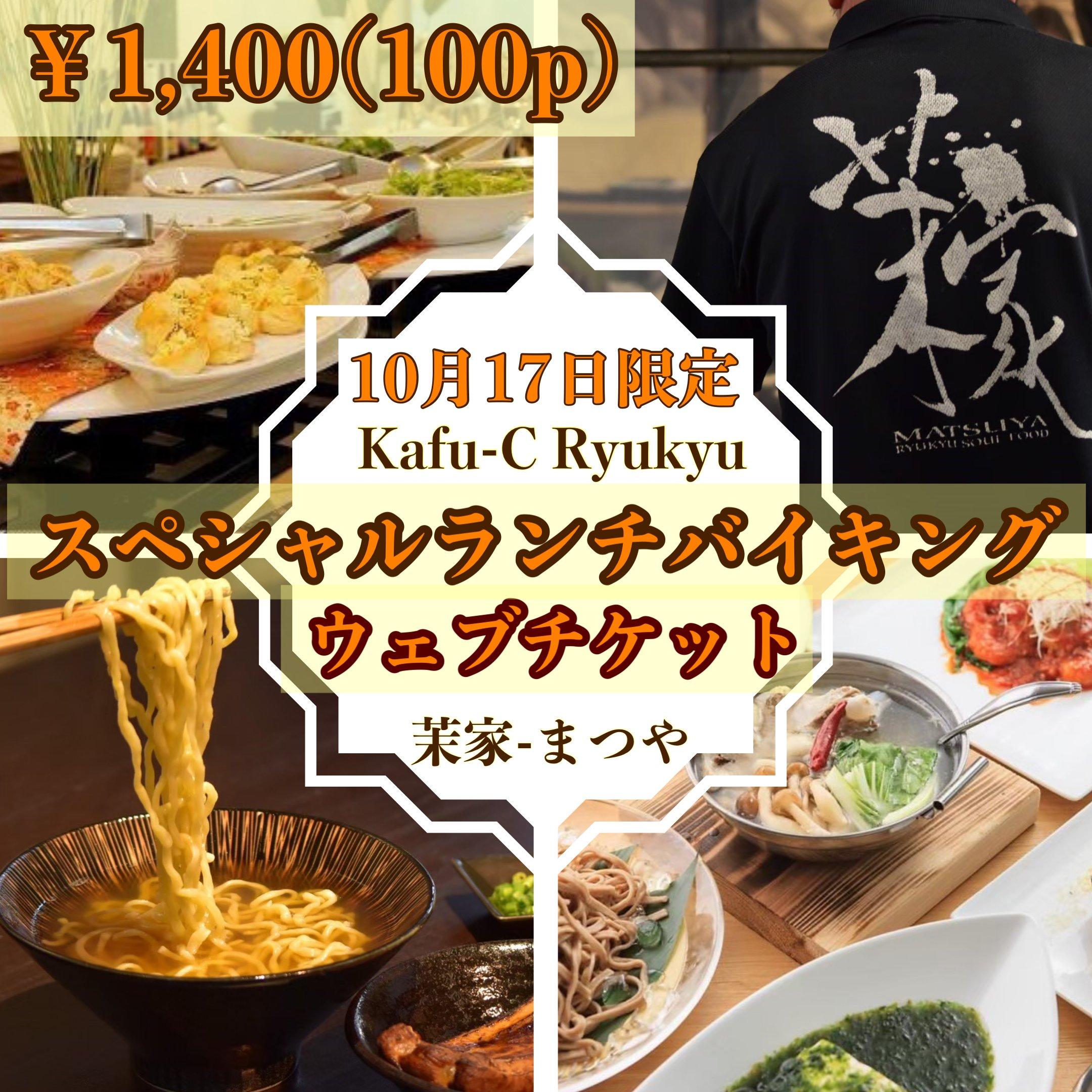 ◆現地支払い専用◆カフーシリュウキュウ×琉球麺 茉家◆沖縄そばの日スペシャルランチバイキングお得なウェブチケットのイメージその1