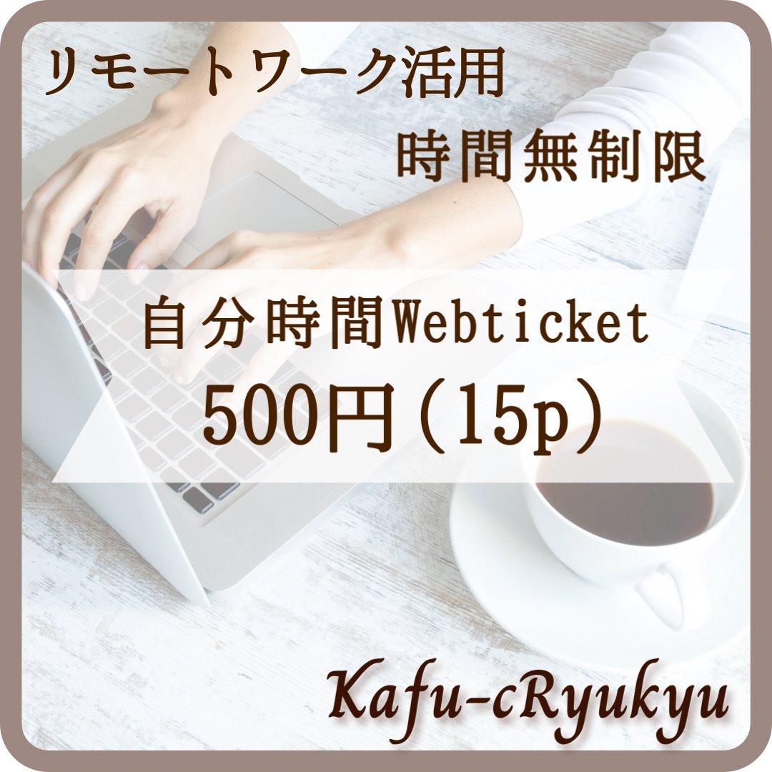 ◆リモートワーク応援◆500円時間無制限フリードリンクチケットのイメージその1