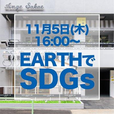 EARTHでSDGs