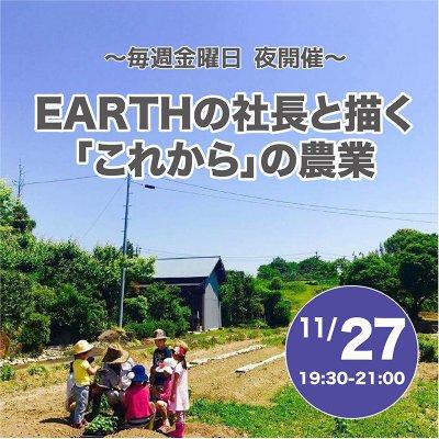 EARTHの社長と描く「これから」の農業【食事付き 11月27日開催】