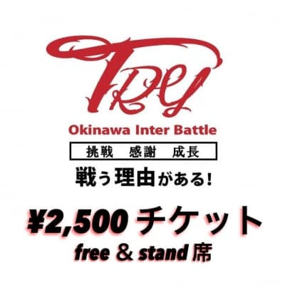 2020/5/31 14:30~【TRY】vol.2 ~Okinawa Inter Battle~ 自由席チケット