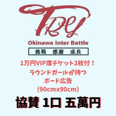 【TRY】vol.2 ~Okinawa Inter Battle~ ラウンドガールが持つ広告ボード協賛 50,000円 1面90cmx90cm VIP席チケット2枚付き