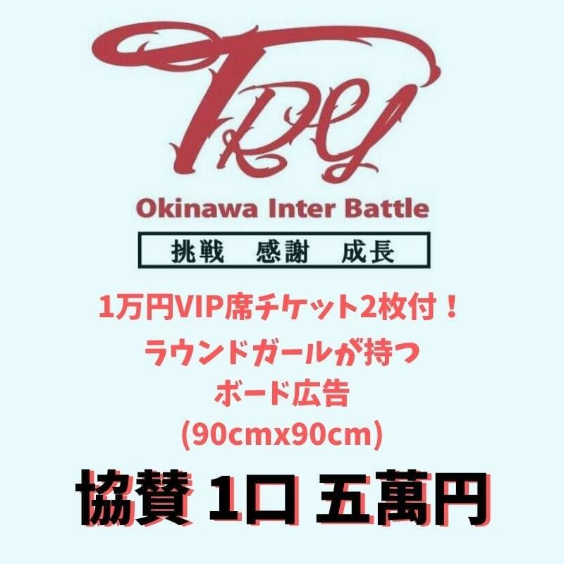 【TRY】vol.2 ~Okinawa Inter Battle~ ラウンドガールが持つ広告ボード協賛 50,000円 1面90cmx90cm VIP席チケット2枚付きのイメージその2