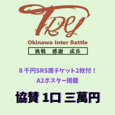 【TRY】vol.2 ~Okinawa Inter Battle~ ポスター協賛 30,000円