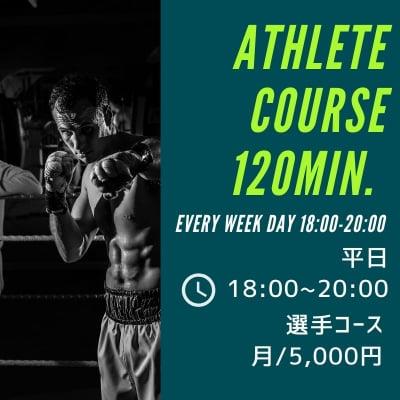 【定期購入】1ヶ月通い放題/栄町道場 選手コース 月謝 5,000円