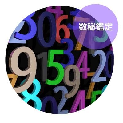 ANAMI祭り 数秘鑑定 20分  1000円