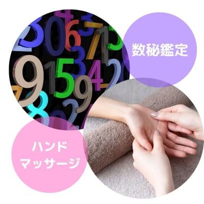 ANAMI祭り 数秘鑑定+ハンドマッサージ 30分 1500円