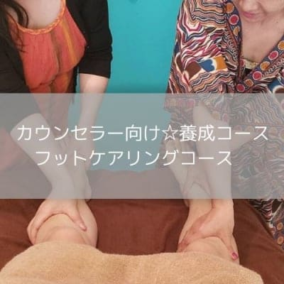 心と身体を繋ぐ養成スクール★フットケアリングコース 2days 8h〜