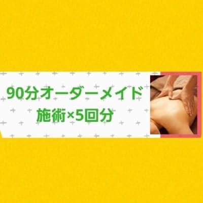 90分オーダーメイド施術×5回分回数券 有効期限2か月 (1回当たり税込み6500円になります)