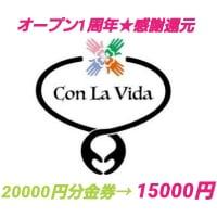 オープン1周年記念★20000円金券チケット→15000円★1月31日までの先行販売。ご利用有効期限は3月1日まで。