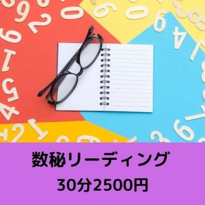 生年月日からあなたの本質を知る!数秘リーディング 30分3000円
