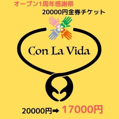オープン1周年記念★20000円金券チケット→17000円★ご利用有効期限は1か月