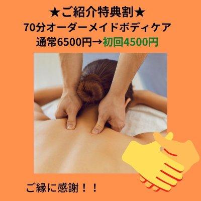ご紹介割★70分オーダーメイドボディケア 通常6500円→初回4500円