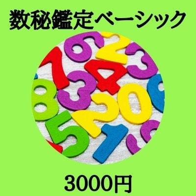 ベーシック数秘鑑定★生年月日とお名前からあなたの本質と使命を知る!3000円