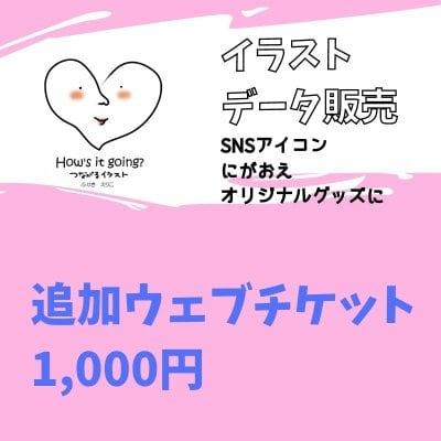 追加チケット1,000円【イラストデータ販売】
