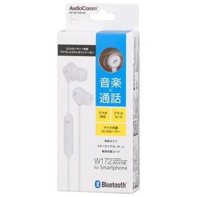 Bluetooth コントローラー一体型ワイヤレスイヤホン(マイク内蔵/USB充電/ホワイト)【How'sつながる限定企画】家電小物販売