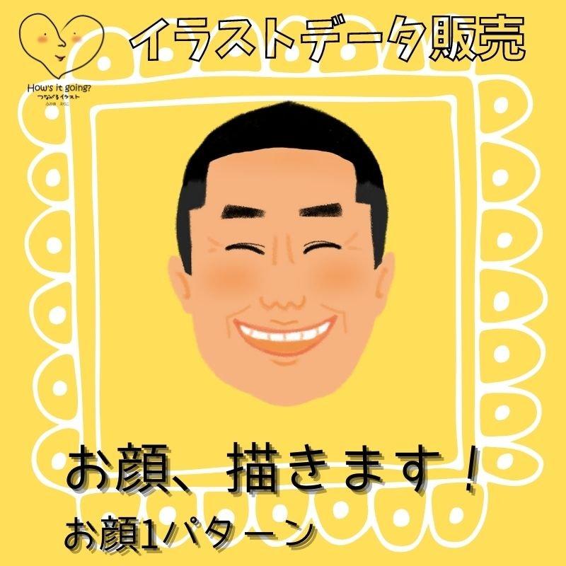 ◇お顔、描きます!◇お顔1パターン◇【イラストデータ販売】SNSアイコン・プレゼントにのイメージその1