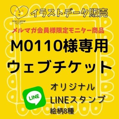 M0110様専用ウェブチケット(オリジナルLINEスタンプ絵柄8種)【メルマガ会員様限定モニター商品第1弾】